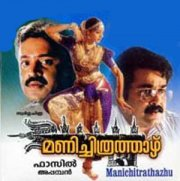 Movie Poster of Manichithrathazhu - Suresh Gopi, Shobana and Mohanlal
