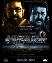 Movie Poster of Unaipol Oruvan, the Tamil Remake of A Wednesday. Kamal Hassan and Mohanlal.